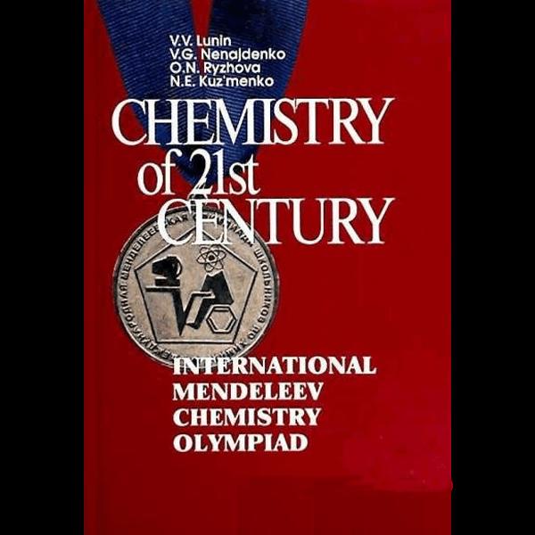 chemistry-of-21st-century-lunin