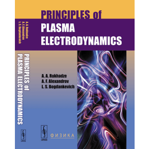principles-of-plasma-electrodynamics-rukhadze
