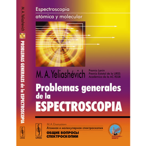 problemas-generales-de-la-espectroscopia-yeliashevich