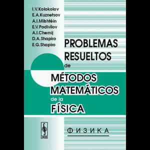 problemas-resueltos-de-metodos-matematicos-de-la-fisica-kolokolov