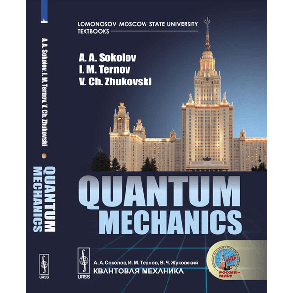 quantum-mechanics-sokolov