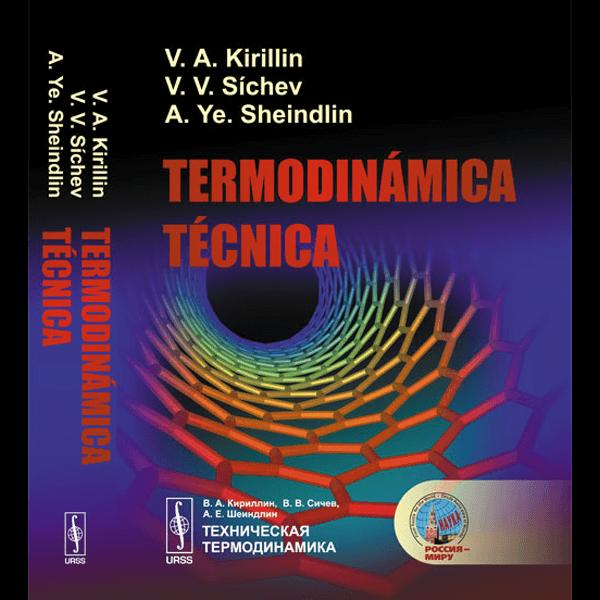 termodinamica-tecnica-kirillin