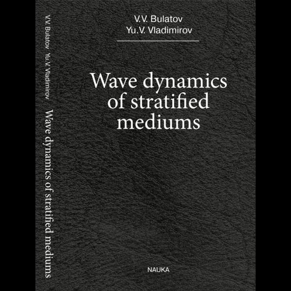 wave-dynamics-of-stratified-mediums-bulatov